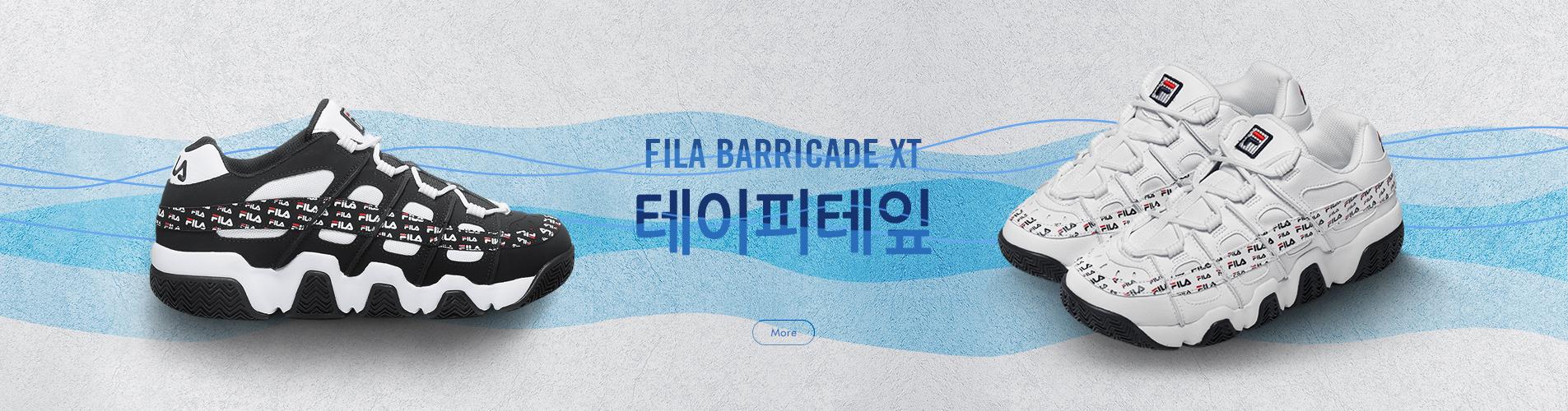 FILA BARRICADE XT 테이피테잎출시!